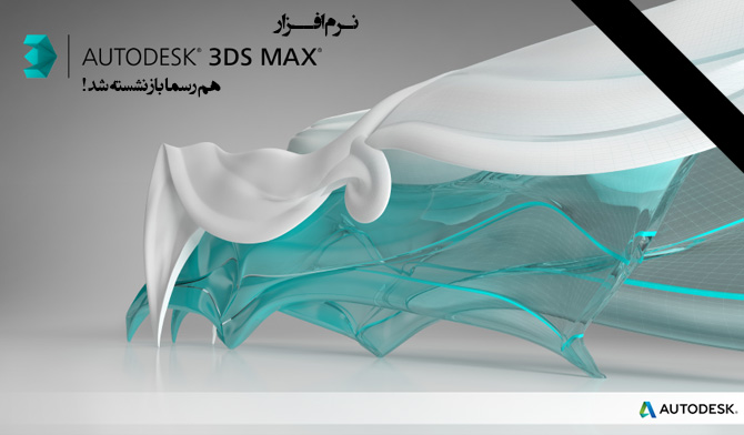 autodesk-3ds-max-retirement-blog-full