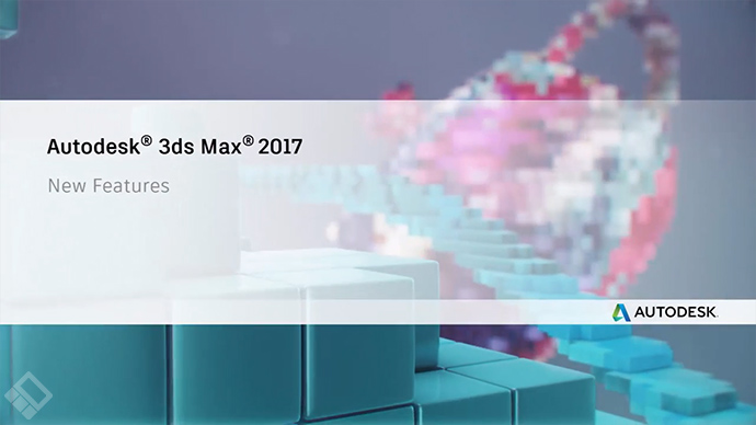 02-3ds-max-2017-new-features